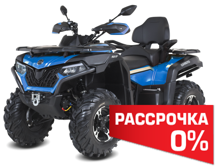 Квадроцикл CFMOTO CFORCE 600 EPS в наличии в АЗИМУТ 66
